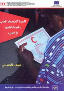 Le tissu associatif et le traitement de la question migratoire (version arabe)