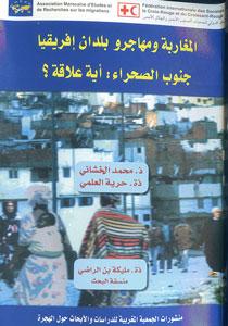 Les marocains et les migrants subsahariens: quelles relations? (version arabe)